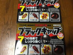 ゴキブリ ブラックキャップ 効果 (1)